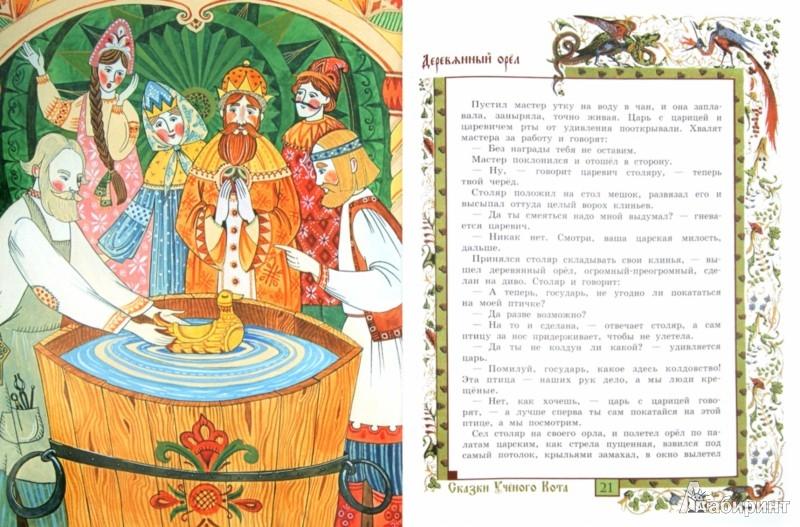 Иллюстрация 1 из 17 для Семь Симеонов. Деревянный орел | Лабиринт - книги. Источник: Лабиринт