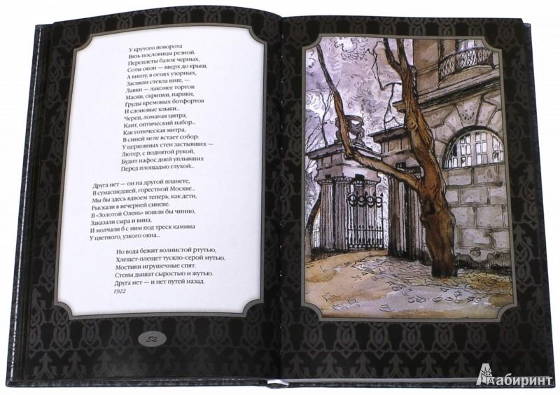 Иллюстрация 1 из 29 для Острова одиночества мысли - Саша Черный | Лабиринт - книги. Источник: Лабиринт