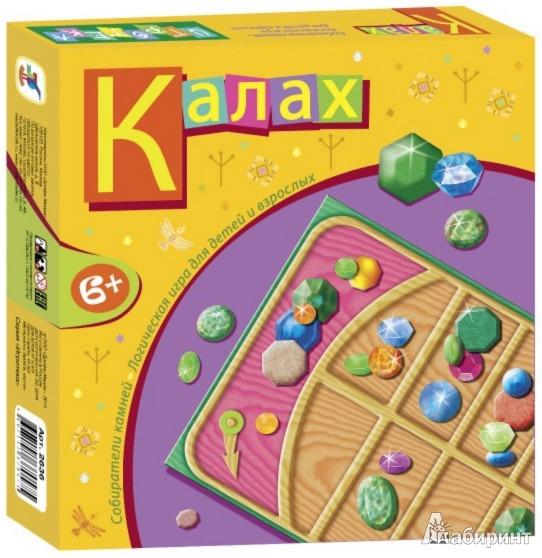 Иллюстрация 1 из 6 для Игротека. Калах (2636) | Лабиринт - игрушки. Источник: Лабиринт