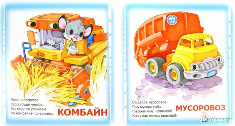 Иллюстрация 1 из 14 для Машины-помощницы   Лабиринт - книги. Источник: Лабиринт
