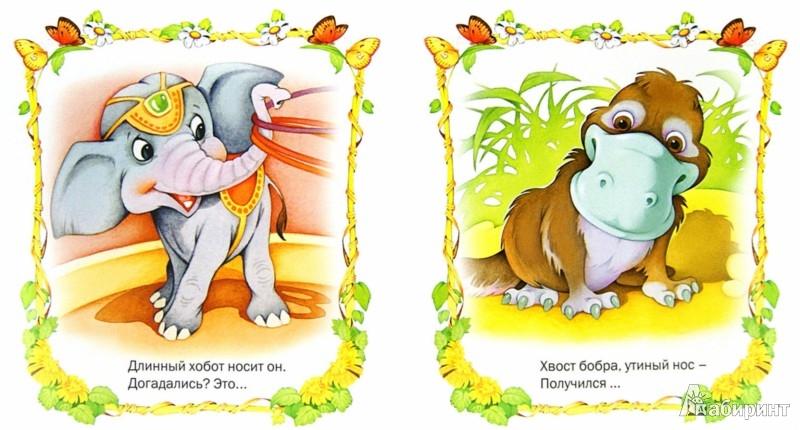 Иллюстрация 1 из 24 для Угадай-ка | Лабиринт - книги. Источник: Лабиринт