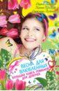 Обложка Весна для влюбленных. Большая книга романов для девочек