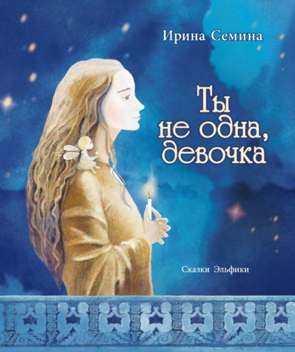 Иллюстрация 1 из 11 для Ты не одна, девочка - Ирина Семина   Лабиринт - книги. Источник: Лабиринт
