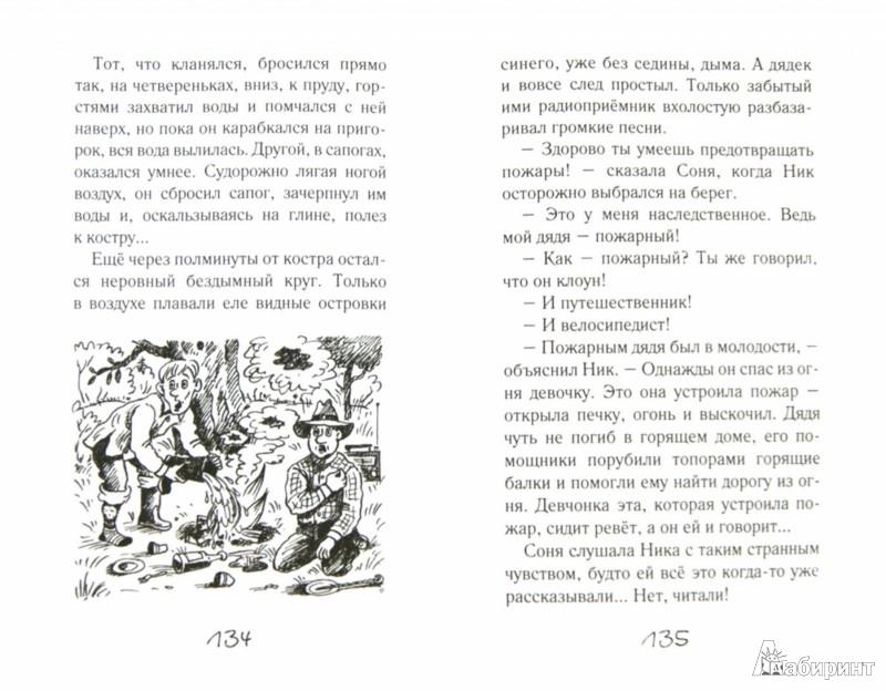Иллюстрация 1 из 24 для Соло на водонапорной башне - Евгения Ярцева   Лабиринт - книги. Источник: Лабиринт