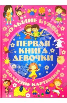 Первая книга девочки. Большие буквы. Большие картинки.