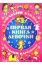 Обложка Первая книга девочки