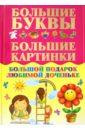 Большой подарок любимой доченьке, Александров Игорь Юрьевич