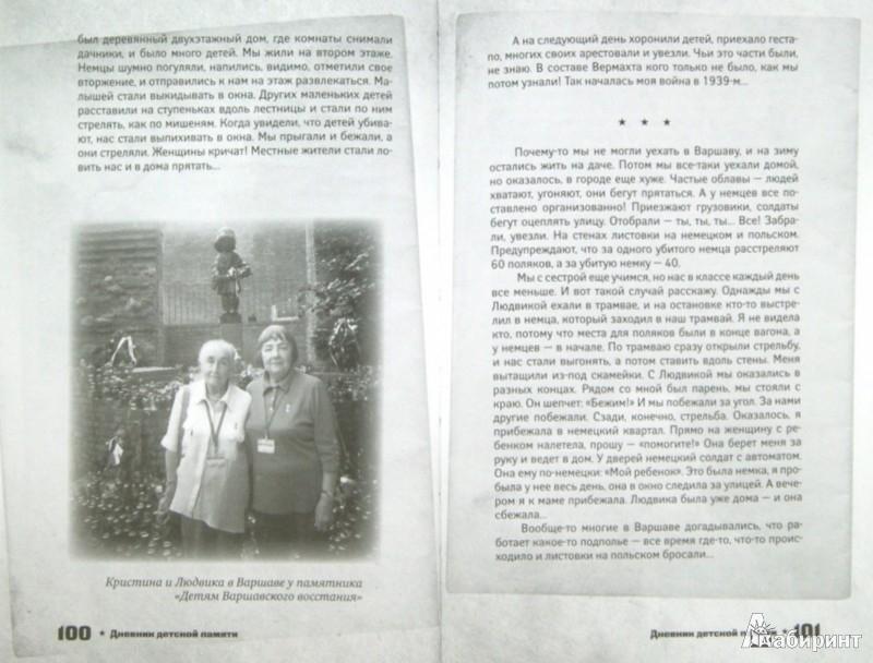 Иллюстрация 1 из 16 для Дневник детской памяти. Это и моя война | Лабиринт - книги. Источник: Лабиринт