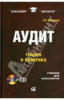 Аудит: теория и практика. Учебник для бакалавров (+CD) аудит учебник