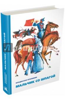 Мальчик со шпагой книги эксмо конь и его мальчик
