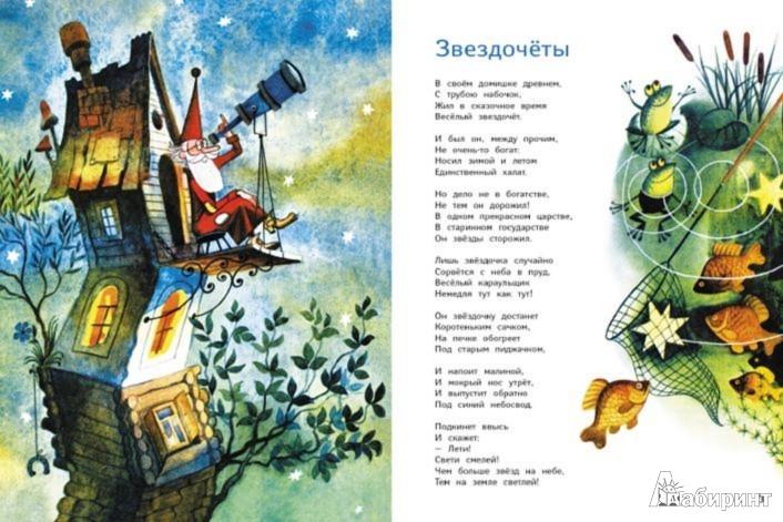 Иллюстрация 1 из 41 для Звездочеты - Лев Кузьмин | Лабиринт - книги. Источник: Лабиринт
