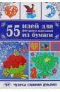 Гаврилова Анна 55 идей для фигурного вырезания из бумаги
