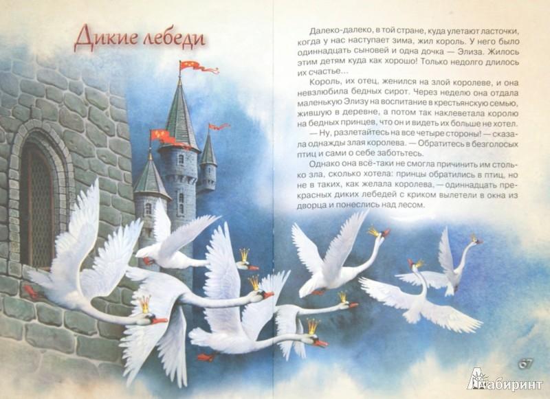 Иллюстрация 1 из 23 для Сказки со всего Света | Лабиринт - книги. Источник: Лабиринт