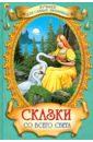 Сказки со всего Света эксмо мамины сказки лучшие сказки и игры со всего света