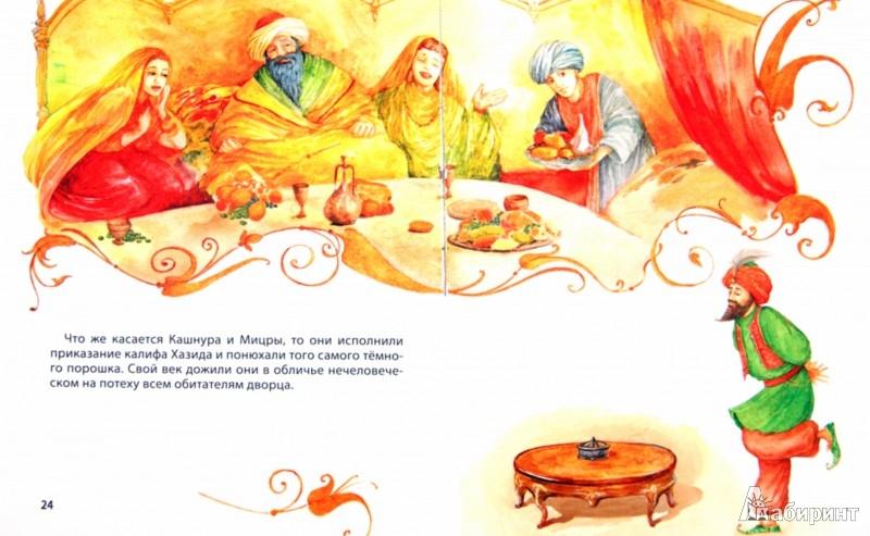 Иллюстрация 1 из 29 для Сказки о дружбе и верности - Гауф, Уайльд | Лабиринт - книги. Источник: Лабиринт