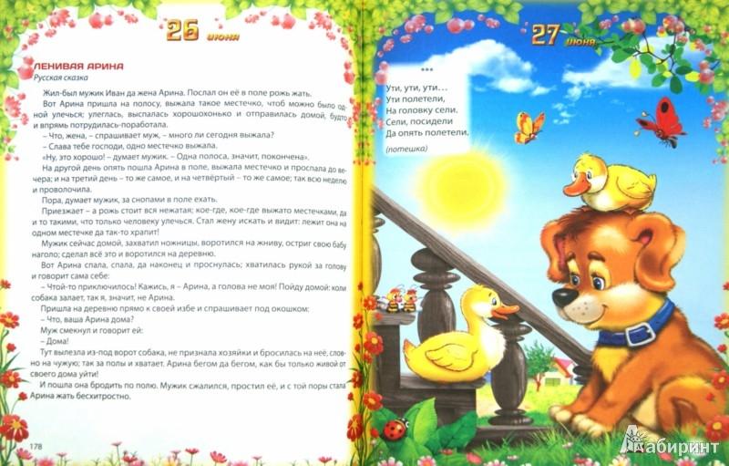 Иллюстрация 1 из 8 для 365 сказок и стихов на каждый день   Лабиринт - книги. Источник: Лабиринт