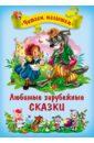 Любимые зарубежные сказки дмитриева в г емельянова татьяна александровна любимые сказки маша и медведь три поросенка