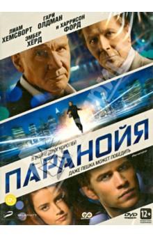 Zakazat.ru: Паранойя (DVD). Лукетич Роберт