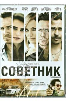 Zakazat.ru: Советник (DVD). Скотт Ридли