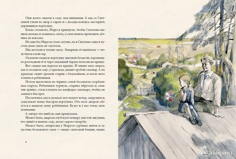 Иллюстрация 1 из 70 для Голубая чашка - Аркадий Гайдар | Лабиринт - книги. Источник: Лабиринт