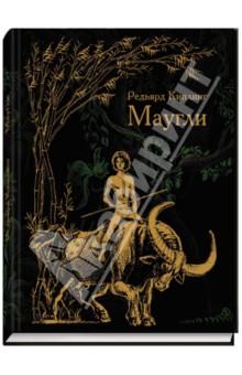 Купить Маугли, Речь, Сказки зарубежных писателей