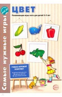 Цвет. Развивающие игры-лото для детей 3-5 лет книги эксмо развивающие игры для детей 4 5 лет