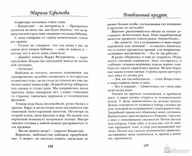 Иллюстрация 1 из 9 для Влюбленный призрак - Марина Ефимова | Лабиринт - книги. Источник: Лабиринт