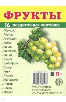 """Раздаточные карточки """"Фрукты"""" (63х87мм)"""