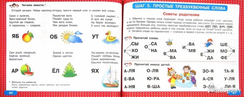 Иллюстрация 1 из 6 для Альбом по развитию навыков чтения. Азбука - Валентина Дмитриева | Лабиринт - книги. Источник: Лабиринт