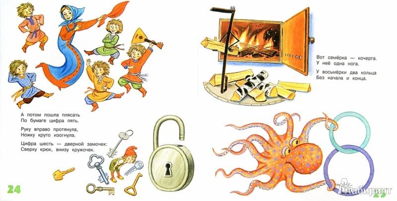 Иллюстрация 1 из 19 для Учим буквы от А до Я. Учим цифры от 1 до 10 - Самуил Маршак | Лабиринт - книги. Источник: Лабиринт