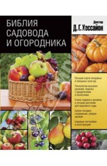 Электронная книга Библия садовода и огородника