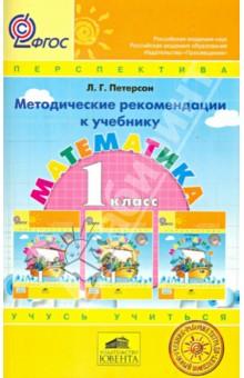 """Методические рекомендации к учебнику """"Математика"""". 1 класс. ФГОС"""