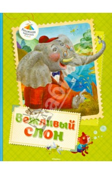 Лунин Виктор Владимирович, Левин Вадим Александров » Вежливый слон
