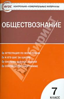 Книга Обществознание класс Контрольно измерительные  Обществознание 7 класс Контрольно измерительные материалы