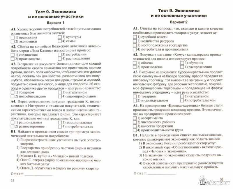 Обществознание 7 класс контрольно-измерительные материалы ответы к тестам