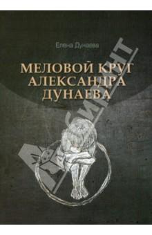 Меловой круг Александра Дунаева билет на тигрик петрик театр образцова
