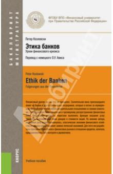 Этика банков. Учебное пособие