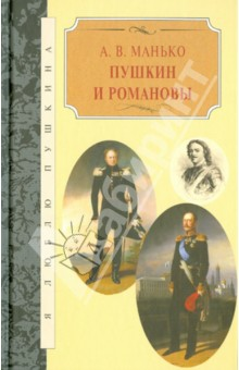 Пушкин и Романовы