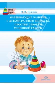 Развивающие занятия с детьми раннего возраста: простые секреты успешной работы