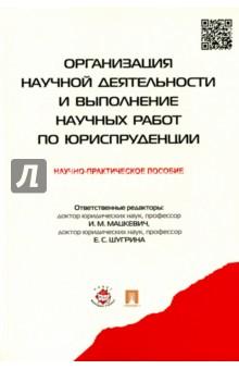 Организация научной деятельности и выполнение научных работ по юриспруденции