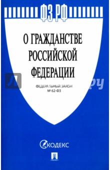 Федеральный закон о гражданстве рф 62-фз от 31.05.2002 года 62