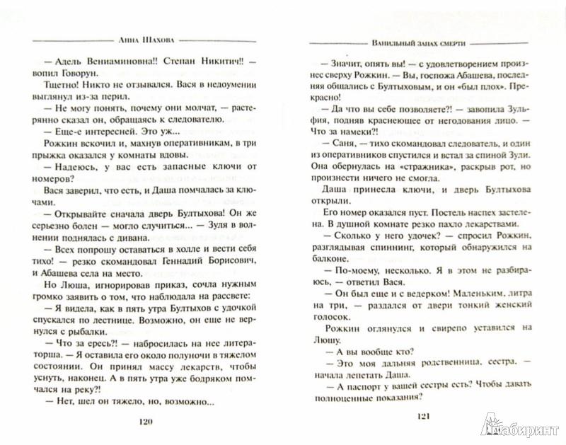 Иллюстрация 1 из 8 для Ванильный запах смерти - Анна Шахова | Лабиринт - книги. Источник: Лабиринт