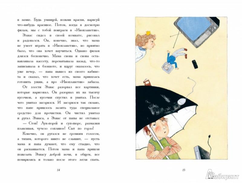 Иллюстрация 1 из 31 для Бабушка с крылышками - Ива Прохазкова | Лабиринт - книги. Источник: Лабиринт