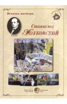 Великие мастера. Станислав Жуковский алдонина р станислав жуковский