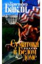 Бакли Кристофер Тейлор Суматоха в Белом доме бакли кристофер тейлор тирни джон господь мой брокер роман