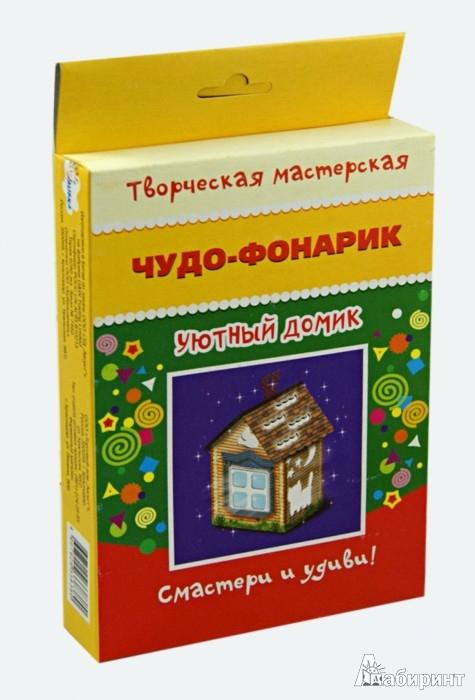 Иллюстрация 1 из 6 для Чудо-фонарик. Уютный домик | Лабиринт - игрушки. Источник: Лабиринт
