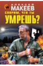 Макеев Алексей Викторович Спорим, что ты умрешь?