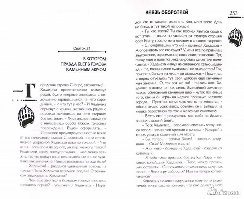 Иллюстрация 1 из 16 для Князь оборотней - Волынская, Кащеев | Лабиринт - книги. Источник: Лабиринт