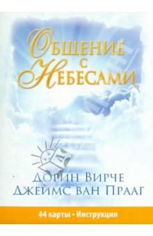 Общение с небесами (44 карты+брошюра+инструкция) магические послания богинь 44 карты инструкция