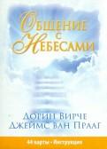 Общение с небесами (44 карты+брошюра+инструкция)